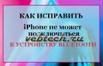 Как исправить iPhone не подключается к устройству Bluetooth