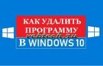 Как удалить приложения и программы в Windows 10