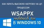 Как убрать высокую загрузку ЦП процессом WSAPPX в Windows 10