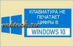 Исправлено: клавиатура не набирает цифры в Windows 10