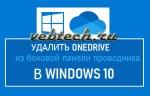 Как удалить OneDrive из боковой панели проводника в Windows 10