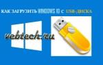 Как загрузить Windows 10 с USB-накопителя