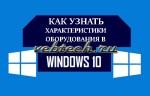 Как узнать характеристики оборудования в Windows 10