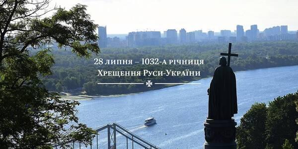 У столиці відзначають Хрещення Київської Русі