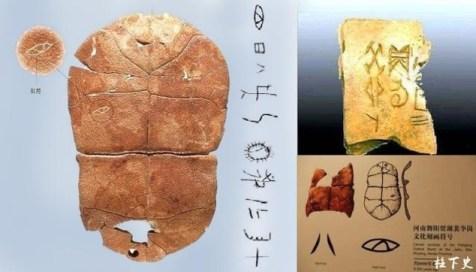 Príklady symbolov nájdených na artefaktoch objavených v čínskom Jiahu (c. 6600 pred n.l.)