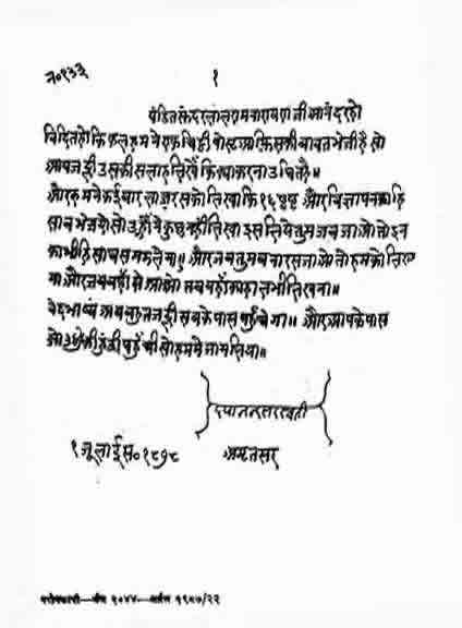essay on swami dayanand saraswati in gujarati