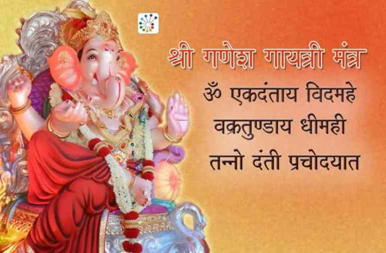 Ganapati Gayatri Mantra