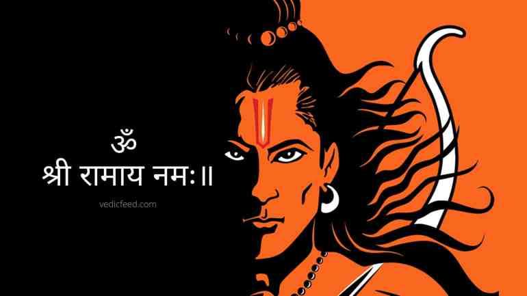 Rama Mantras