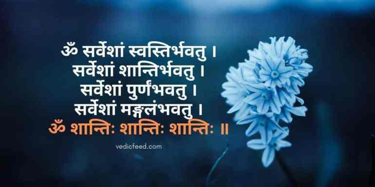 Om Sarveshaam Mantra
