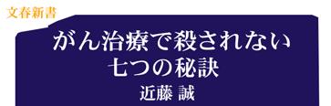 がん治療で殺されない七つの秘訣(文春新書 2013年4月 近藤誠著)