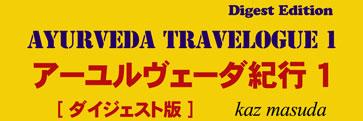■ アーユルヴェーダ紀行 1 ダイジェスト版 [Kindle版] 5日間の無料ダウンロードキャンペーン