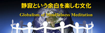 静寂という余白を楽しむ- Globalism of Mindfulness Meditation<br />