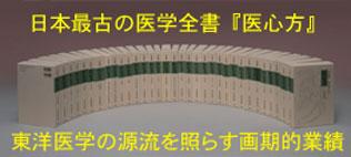 日本最古の医学全書『医心方』完訳。東洋医学の源流を照らす画期的業績】