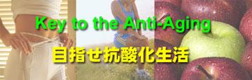 Key to the Anti-Aging, 目指せ抗酸化生活