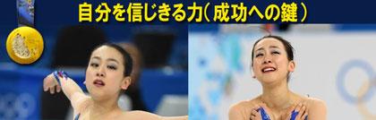 ■ 自分を信じきる力(成功への鍵)【浅田真央選手の奇跡の復活劇】