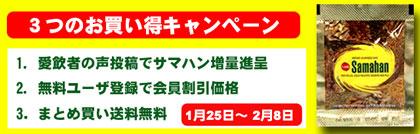 ■ サマハン 【スパイスティ】 3つの同時お買い得キャンペーン