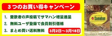 3月2日から3月18日までの期間限定!3つのお買い得キャンペーン開催中!ぜひこの機会にご利用下さい。