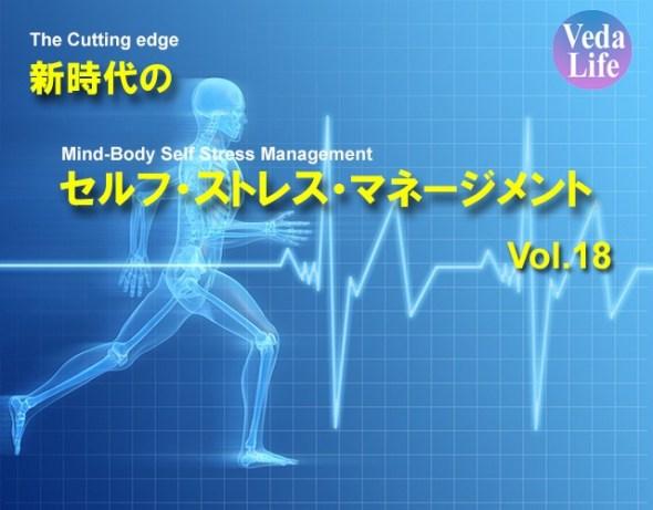 新時代のセルフ・ストレス・マネージメント Vol.18