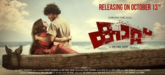 Kaattu-Movie-Review-Veeyen
