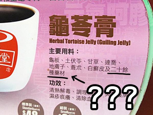 龜苓膏的八大糟糕   食 物 知 情 權