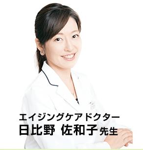 日比野佐和子先生が監修
