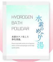 水素入浴剤 水素巡り湯