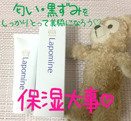 ワキの消臭剤・制汗剤「ラポマイン」