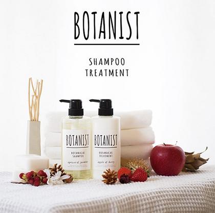 BOTANIST(ボタニカルシャンプー)