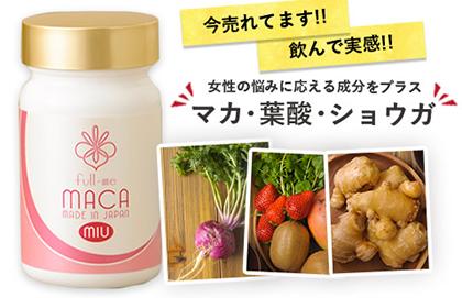 妊活用サプリ「フルミーマカミウ(full-me MACA MIU)