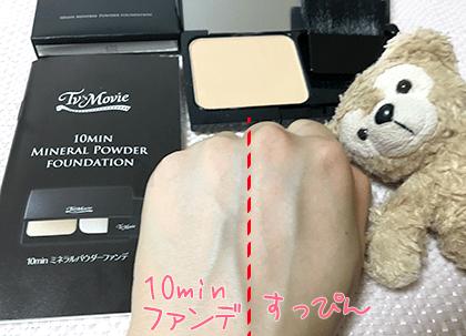 10minミネラルファンデ-ション 口コミ