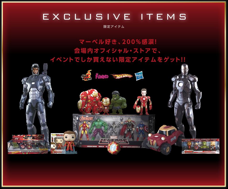 出典:avengers200.jp