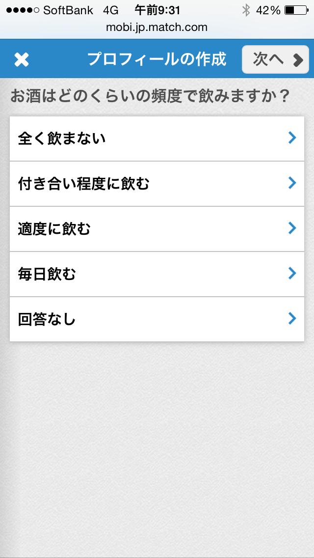 match.com(マッチドットコム)