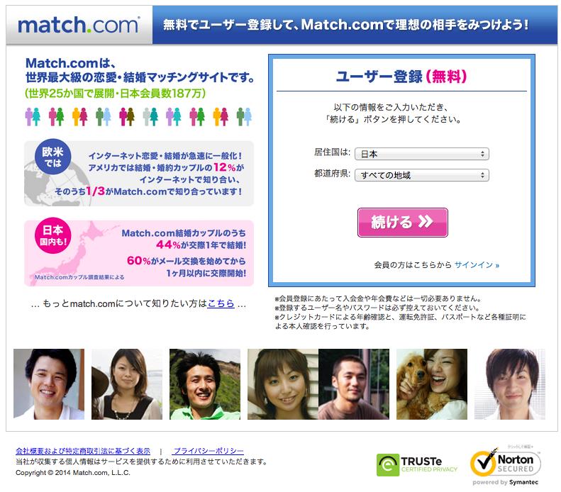 jp.match.com