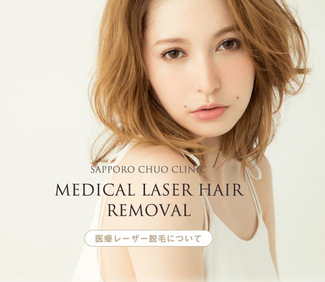女性医療脱毛「札幌中央クリニック」の特徴は?