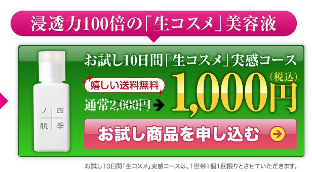 お試し10日間生コスメ実感コースが安い!