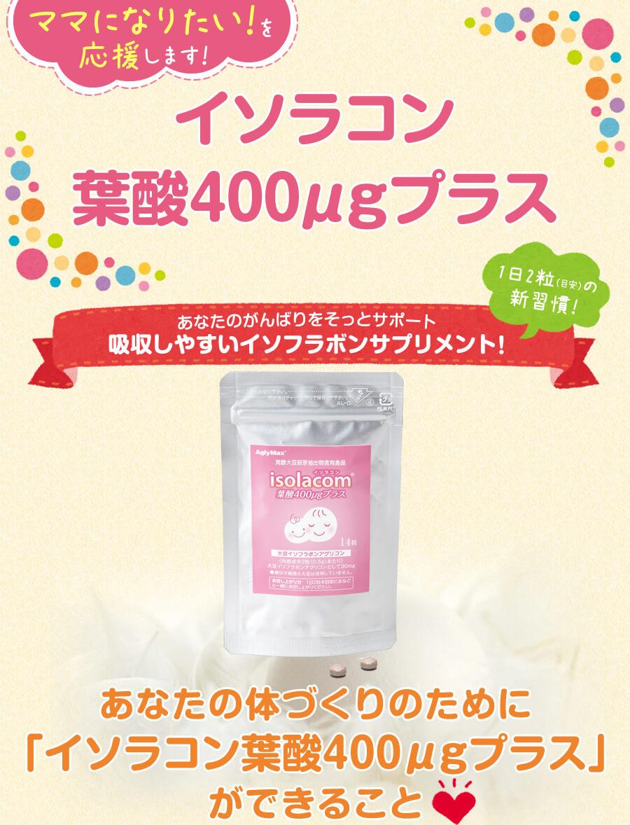 イソラコン葉酸400μgプラス