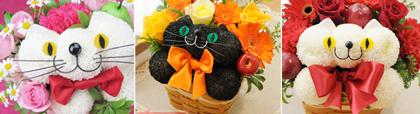 フラワーメッセージお花屋さんのカワイイ花ネコ特集