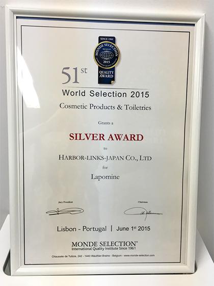 わきがクリームのLapomine(ラポマイン)がモンドセレクション2015を受賞した賞状が飾ってあります