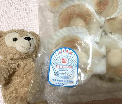 北海道ホタテ貝通販