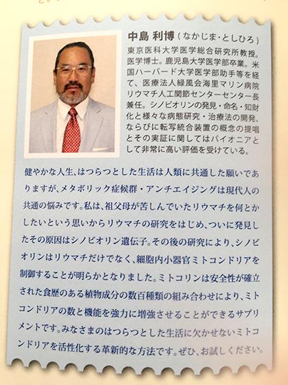 中島利博教授が作ったサプリ「ミトコリン」