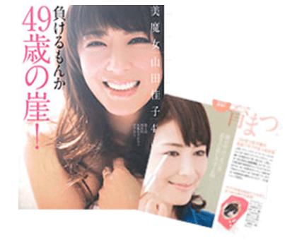 国民的美魔女コンテストグランプリの山田佳子さんも、バンビウィンクを愛用している自身の著書で書いています!