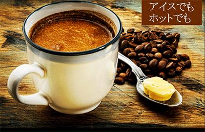 バターコーヒーダイエットは痩せない?効果なし?実際に飲んでみた。
