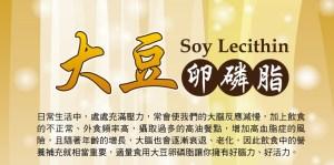 大豆卵磷脂 Soy Lecithin