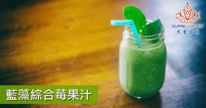 藍藻綜合莓果汁