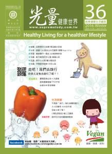 《光量健康世界》雜誌 第36期-NO.36(2016.Winter)