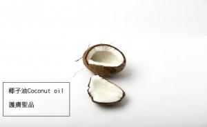 天然的護膚聖品-椰子油