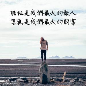 膽怯是我們最大的敵人 勇氣是我們最大的財富