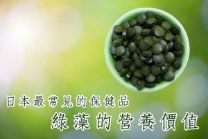 日本最常見的保健品‧綠藻的營養價值