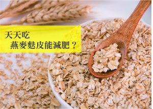 天天吃燕麥麩皮能減肥?