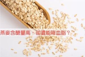 燕麥含醣量高,卻還能降血脂?